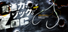 Immagine di Major Craft ZOC Dual Assist Hook HD