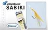 Immagine di Hayabusa Sabiki EX-111 Gold Fish Skin